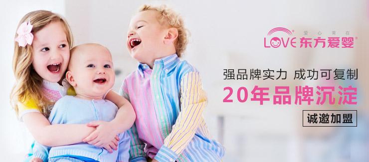 东方爱婴早教项目介绍详情
