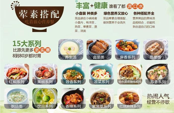 张吉记小碗菜图片