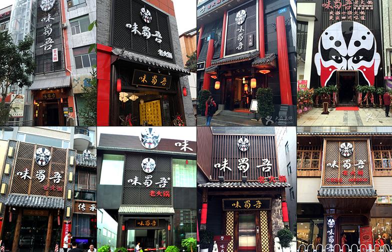 源于千秋巴国古镇,是四川火锅代表性知名企业——成都味蜀吾餐饮管理