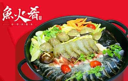鱼火肴火锅加盟费多少钱(鱼火肴火锅加盟条件及费用)