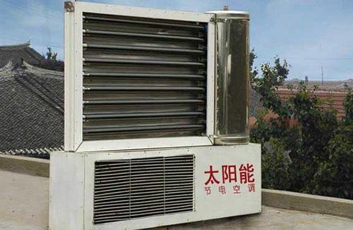 空调加盟-太阳能空调多少钱一台