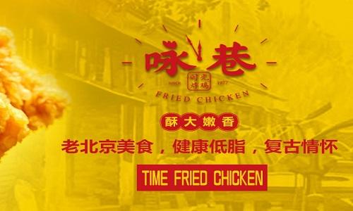 咏巷炸鸡店