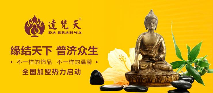达梵天佛教饰品加盟 5-10万 实地考察选址