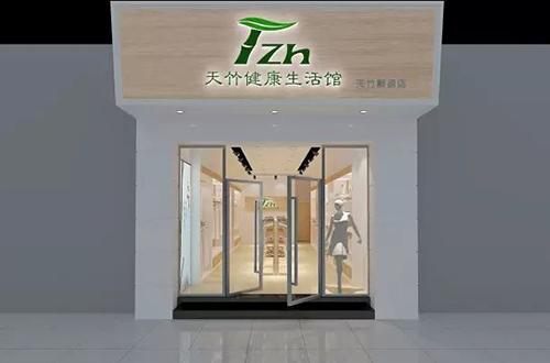 天竹之家加盟店照片