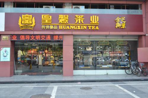 皇馨茶业加盟