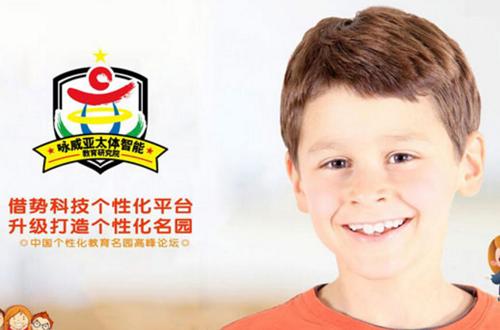 咏威亚太体智能教育加盟