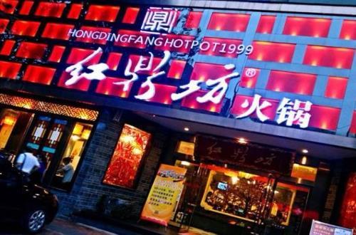 红鼎坊火锅加盟