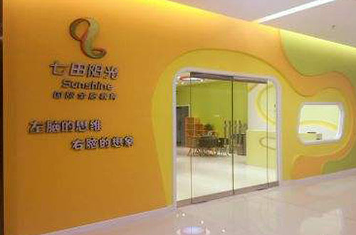 七田阳光幼儿园加盟店照片