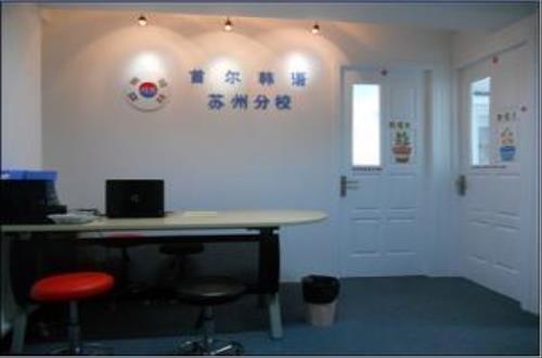 首尔韩语培训加盟