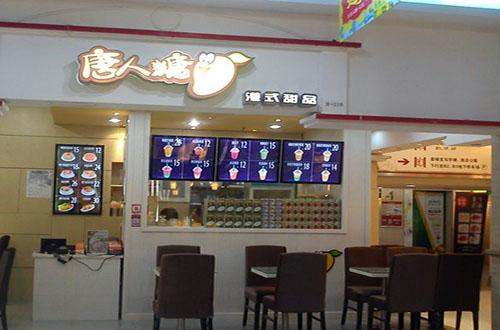 唐人糖港式甜品加盟