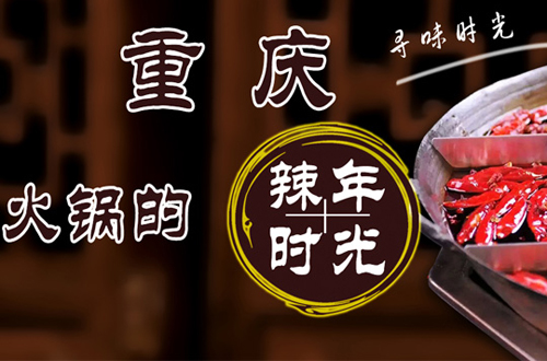 辣年时光火锅加盟