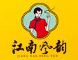 江南風韻奶茶加盟
