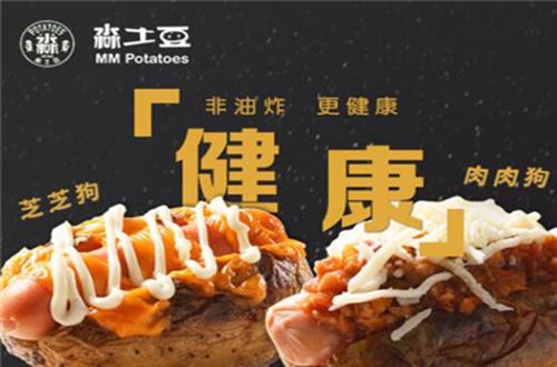 淼土豆加盟