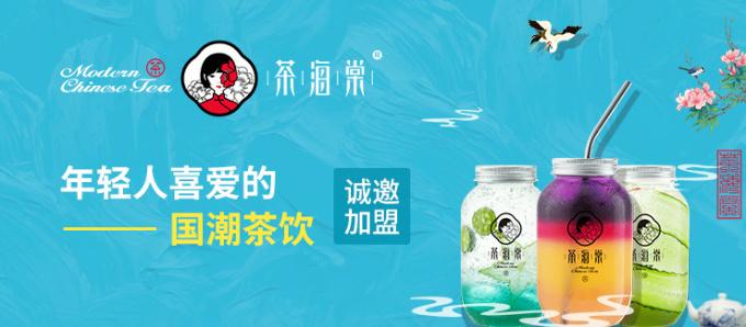 茶海棠加盟