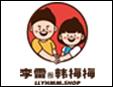 李雷yu韓梅梅零食加盟