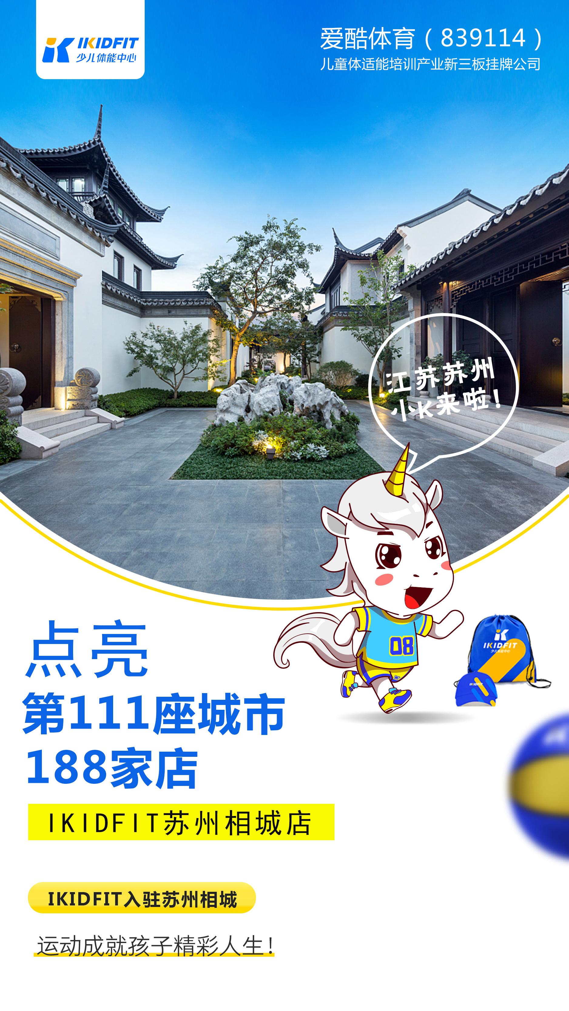 体育资讯_爱酷体育点亮第188店苏州相城_最新资讯_中国加盟网