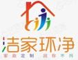 潔家環凈家政保潔加盟