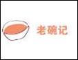 老碗记干锅烤鱼