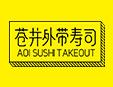 苍井外带寿司加3333盟