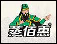 蒸佰惠黄焖鸡米饭加盟