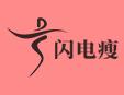 香港閃電瘦加盟