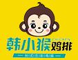 韓小猴五彩雞排加盟