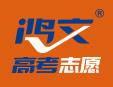 鴻文高考志愿加盟
