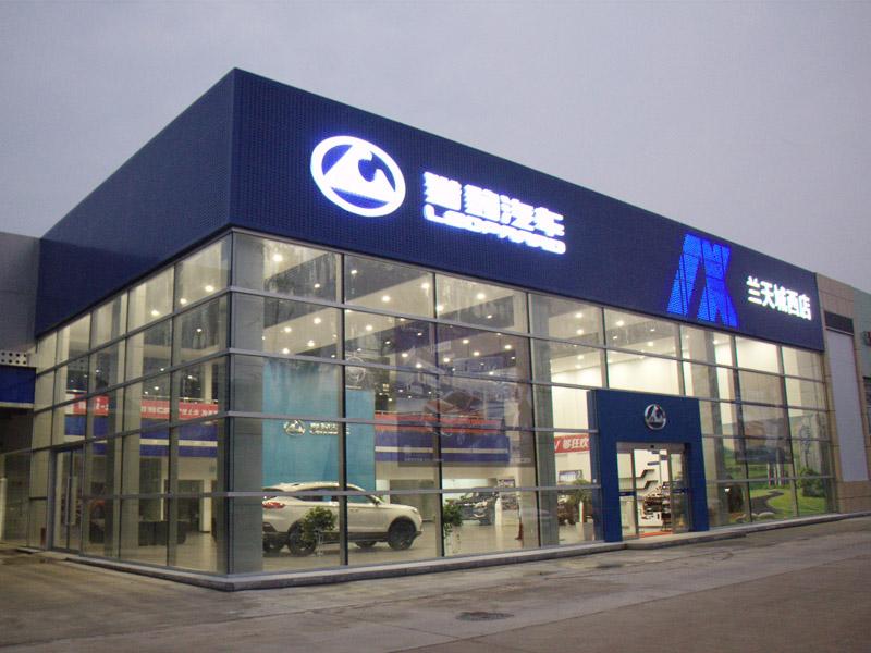 猎豹汽车加盟 猎豹汽车店面图图