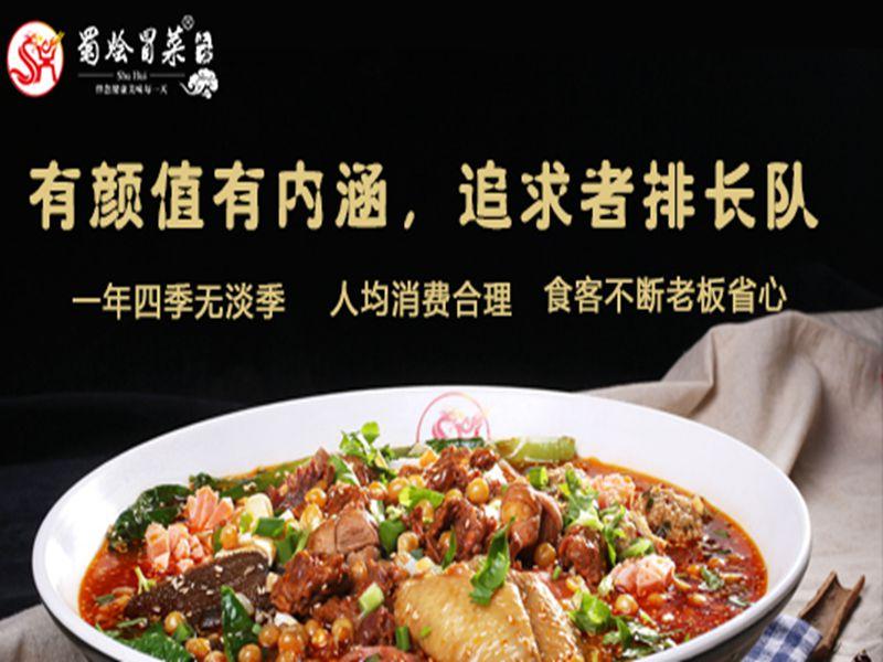 蜀烩冒菜加盟 店面图