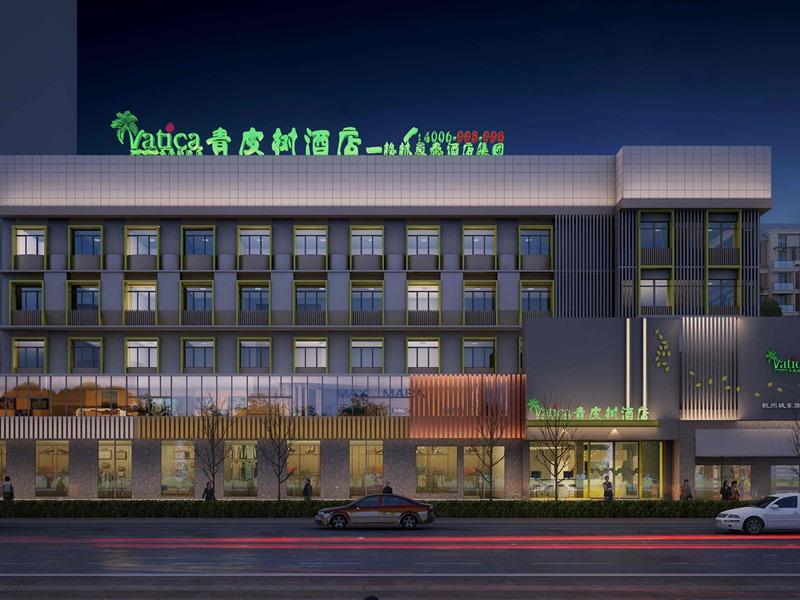 青皮树酒店加盟 青皮树酒店加盟