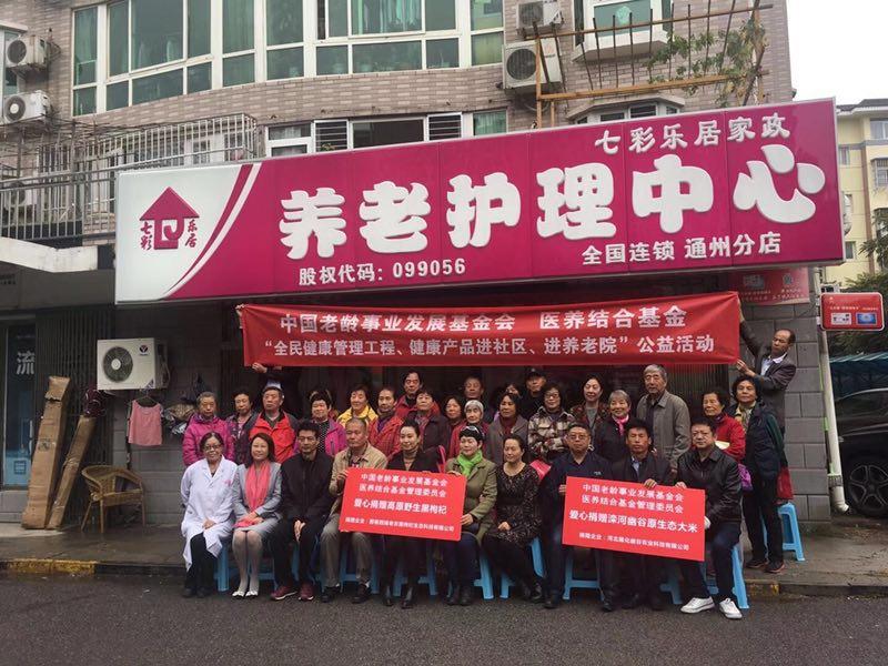 七彩乐居加盟 北京新华联锦园驿站