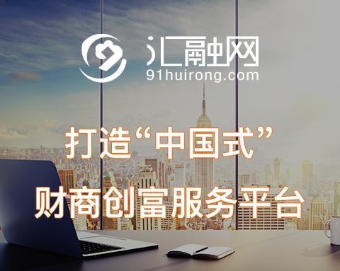 91汇融网金融加盟 91汇融网