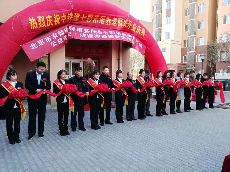 七彩乐居加盟 北京长阳驿站