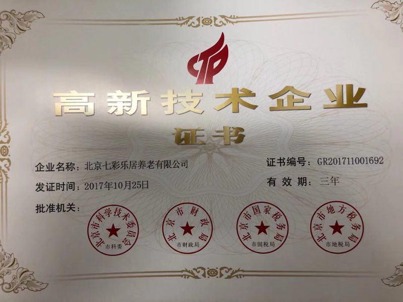 七彩乐居加盟 高新技术认证
