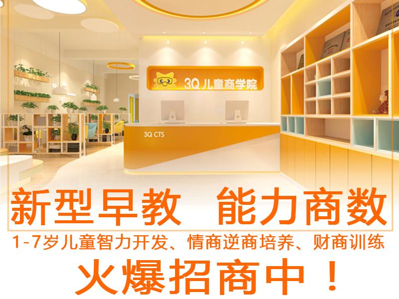 3Q儿童商学院加盟 展示图片