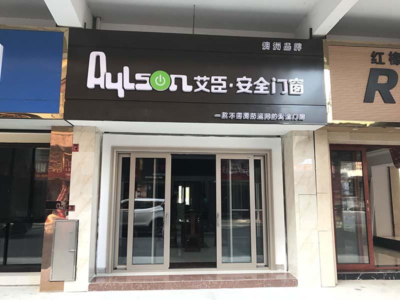艾臣安全门窗加盟 湖南郴州