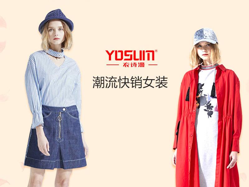 衣诗漫YOSUM女装加盟