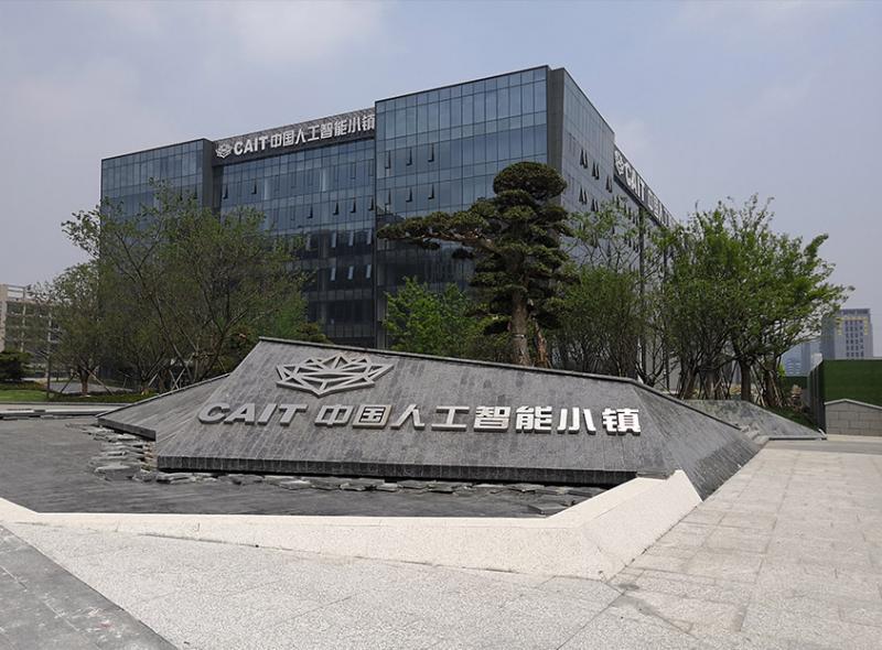 灵声电话机器人加盟 中国人工智能小镇