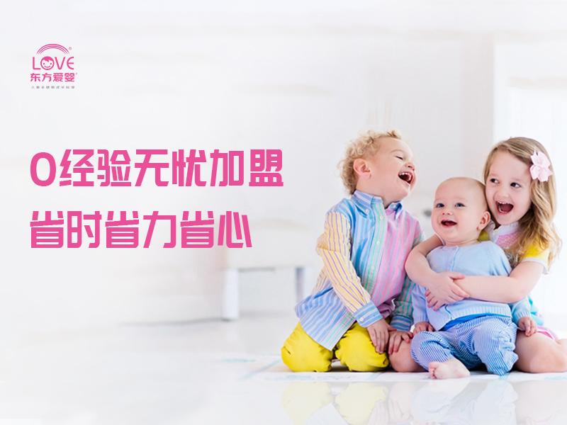 东方爱婴早教