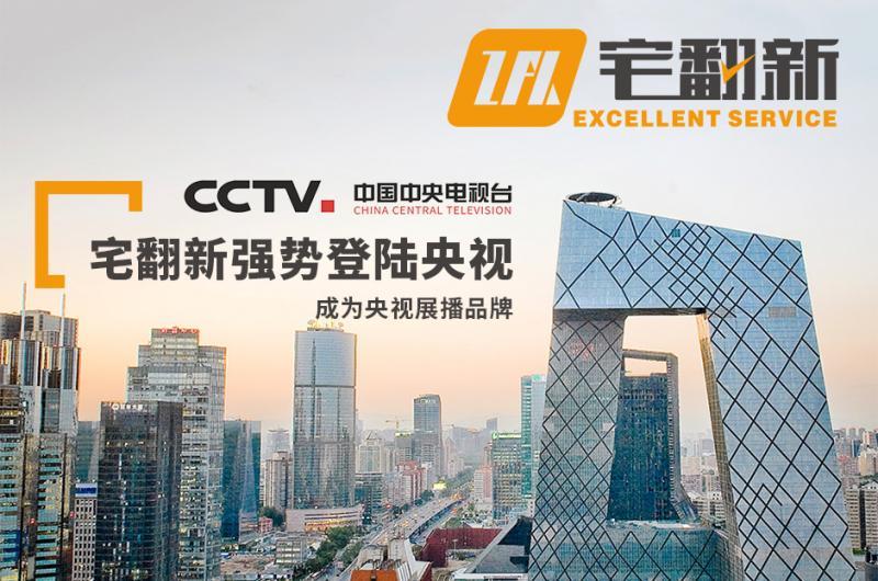 宅翻新装饰加盟 CCTV