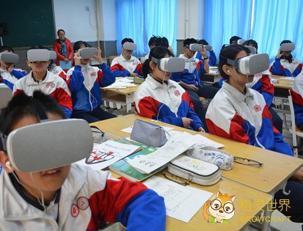 格灵世界VR教育加盟 店面2
