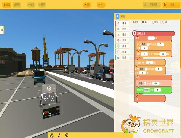 格灵世界VR教育加盟 产品12