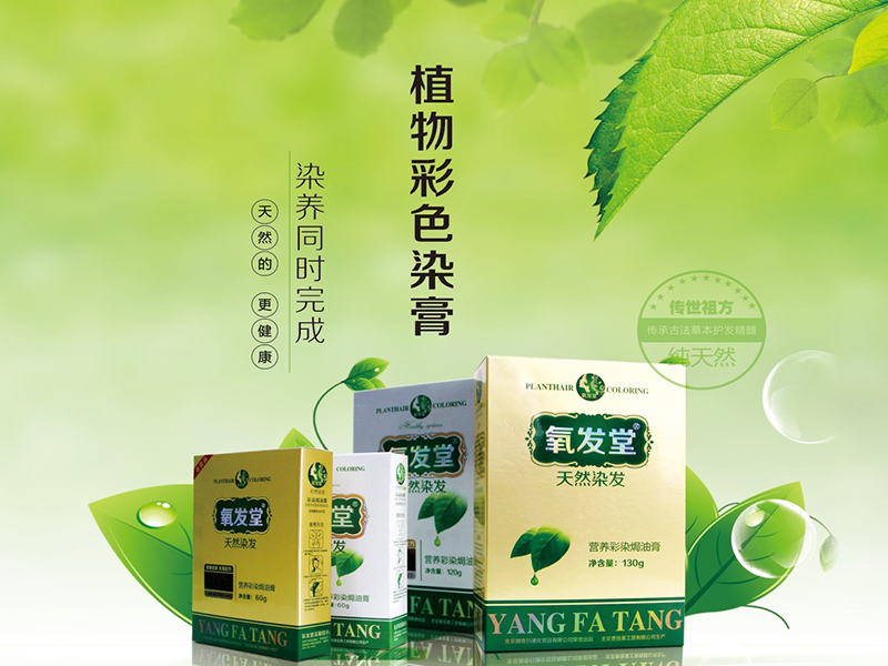 氧发堂植物染发加盟 产品