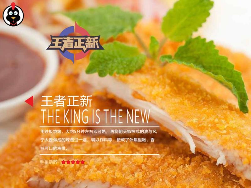 王者正新鸡排加盟 王者正新鸡排加盟