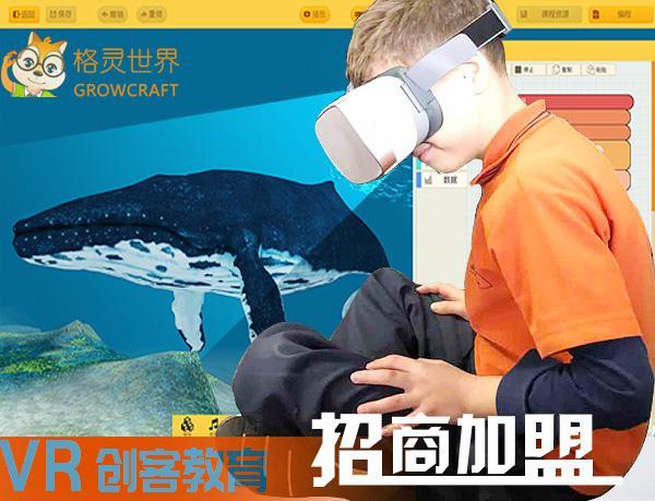 格灵世界VR教育