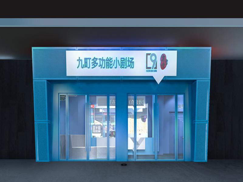 九町多功能小剧场加盟 店面图片