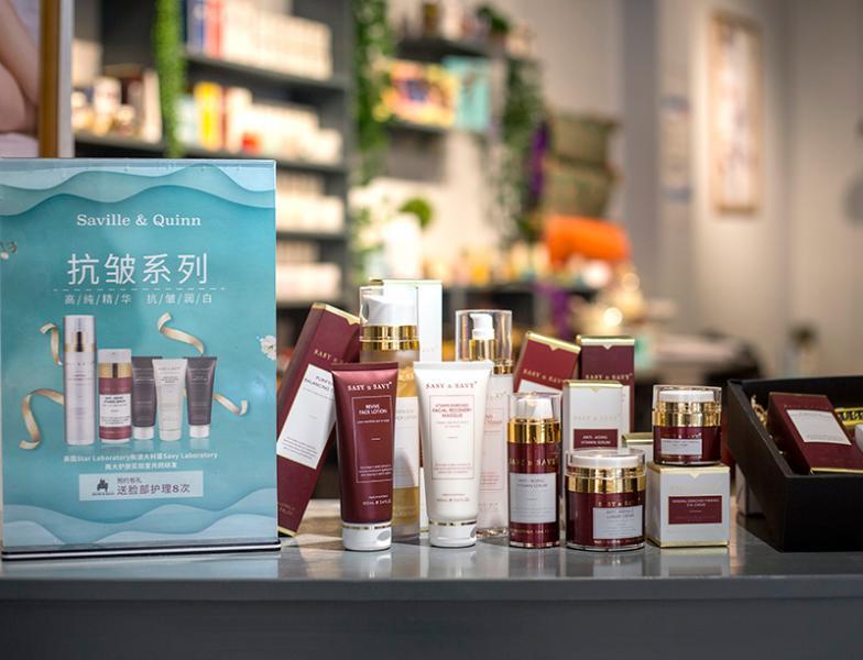 英国萨维尔琨护肤加盟 萨维尔琨进口护肤品系列