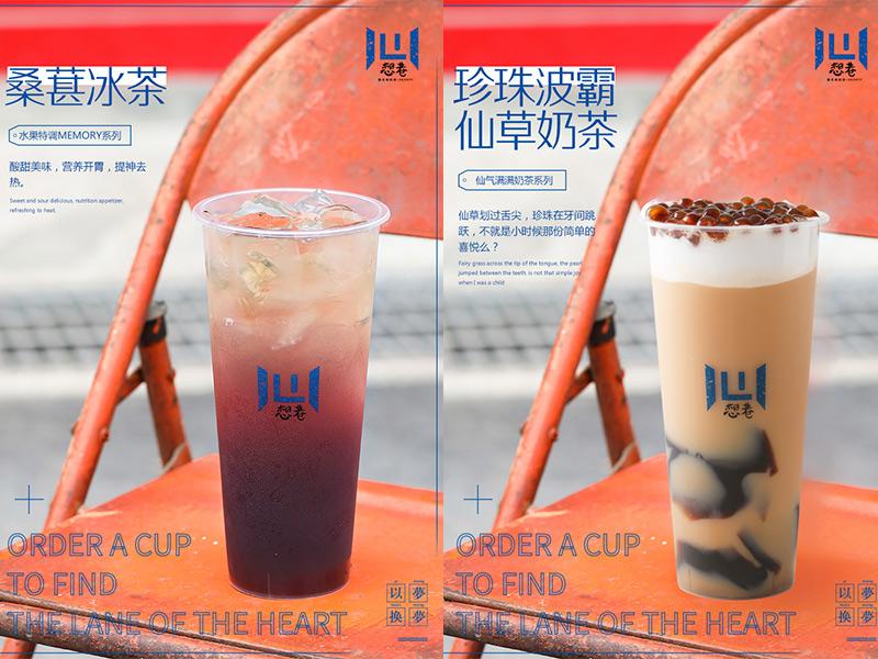 想巷奶茶加盟 想巷奶茶