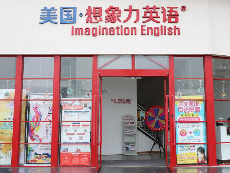 美国想象力英语加盟 店面图