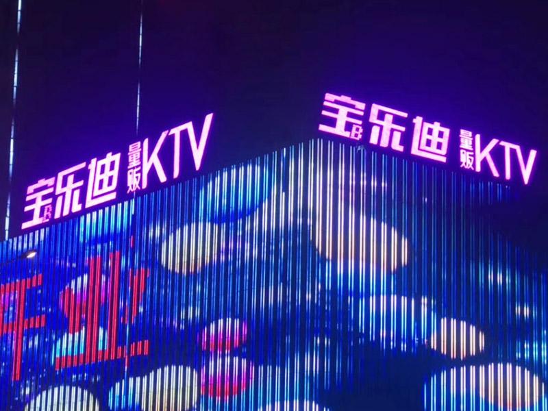 宝乐迪量贩KTV加盟 宝乐迪ktv
